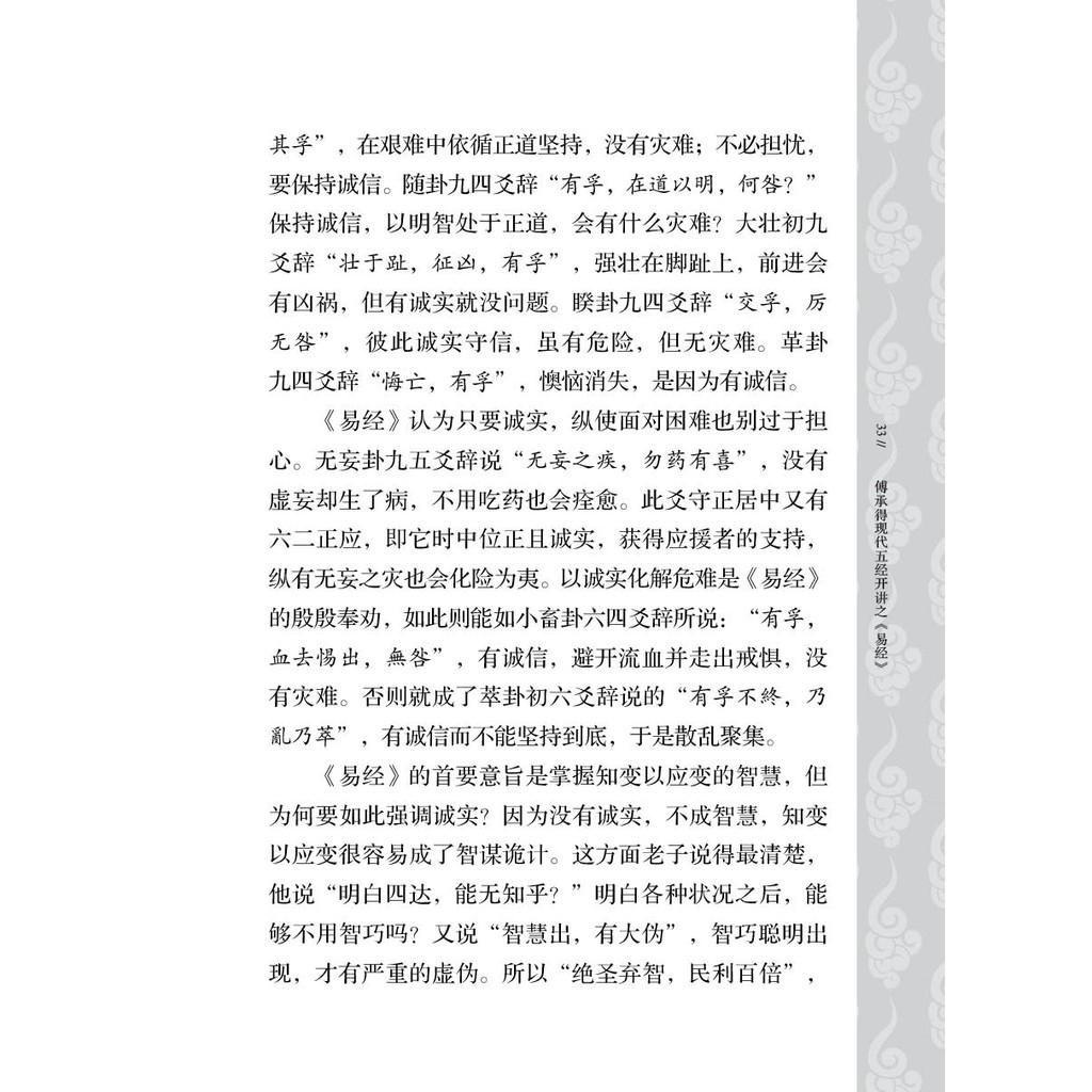 【 大将出版社 】人生通达读易经:傅承得现代五经开讲之《易经》 - 经典导读