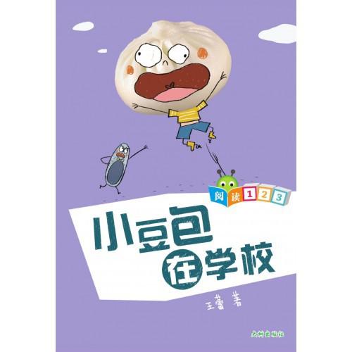 【专门为中低年级的小学生而创作的桥梁书】小豆包系列 《小豆包在学校》