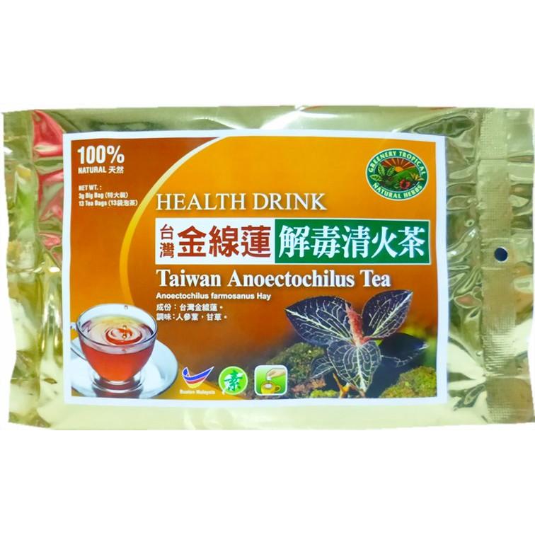 Taiwan Anoectochilus Tea:Strengthen Body 台湾金线莲茶:扶正固本