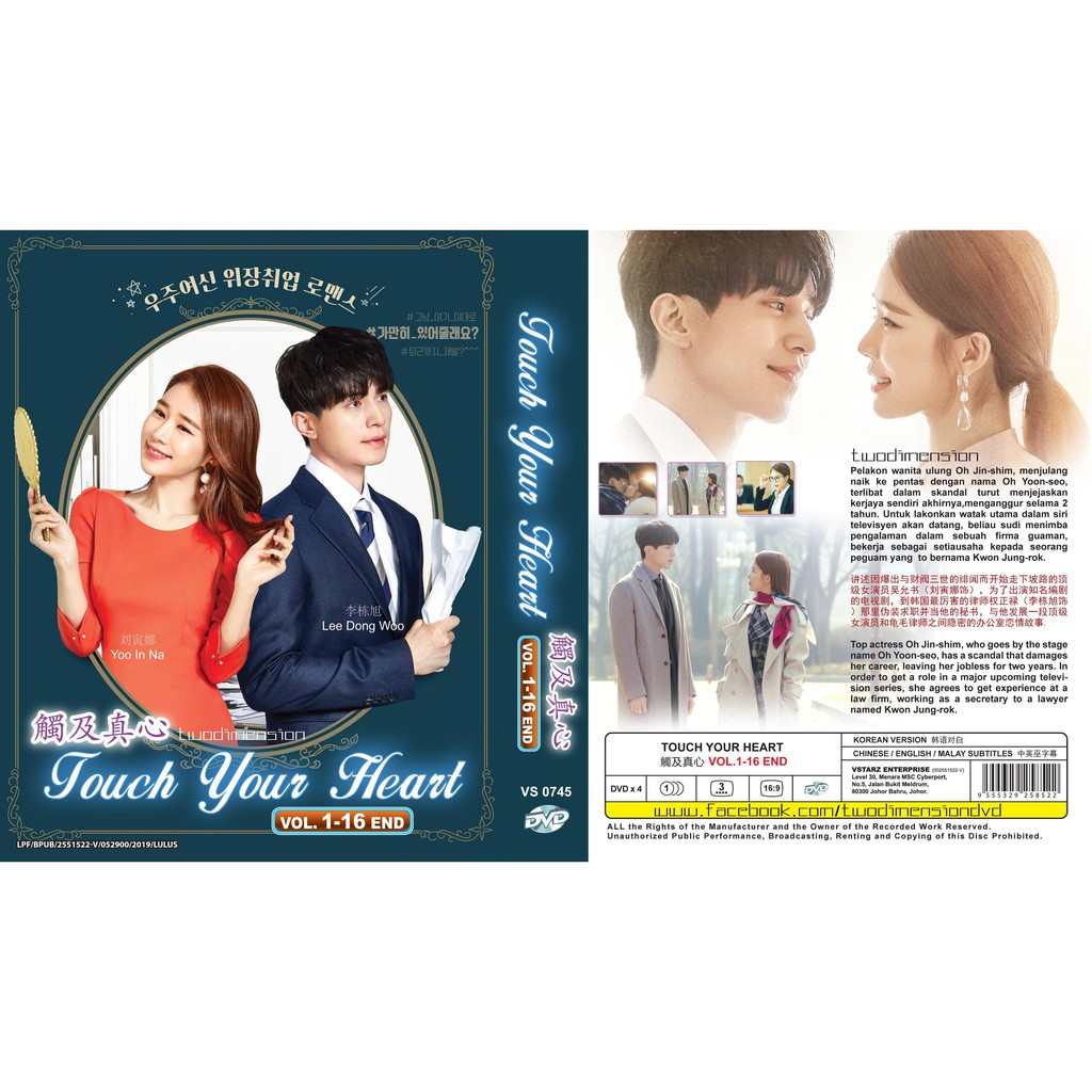 KOREAN DRAMA ~ Touch Your Heart(1-16End)