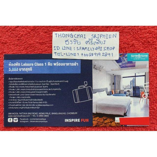 บัตรกำนัล ห้องพัก โรงแรม Siam@Siam