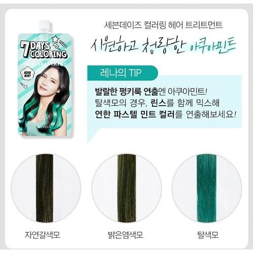 【CLEARANCE】MISSHA 7 Days Day Coloring Hair Treatment