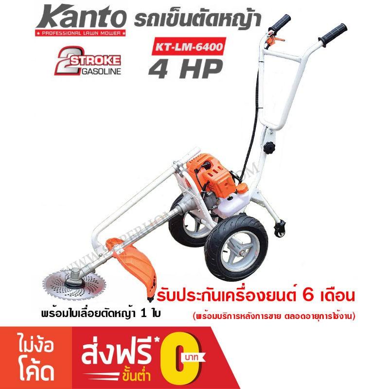 ส่งฟรี ไม่ต้องมีโค้ด!! Kanto รถเข็นตัดหญ้า 4 แรงม้า พร้อมใบตัด รุ่น KT-LM-6400 - รถตัดหญ้า / เครื่องตัดหญ้า (Lawn M