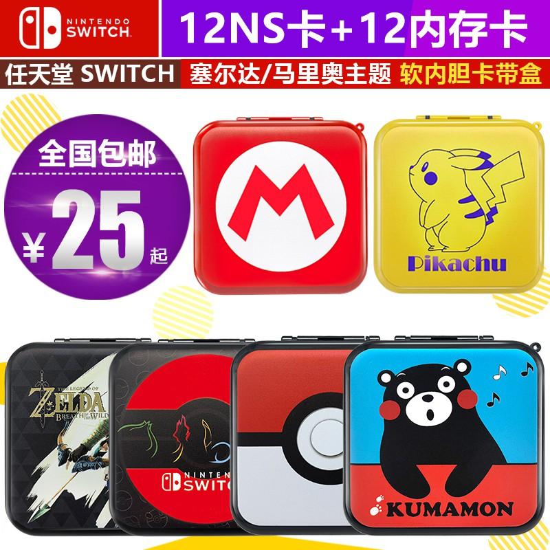 Switch game cassette cassette NS card box storage box 8 pieces 12 pieces 24  piec