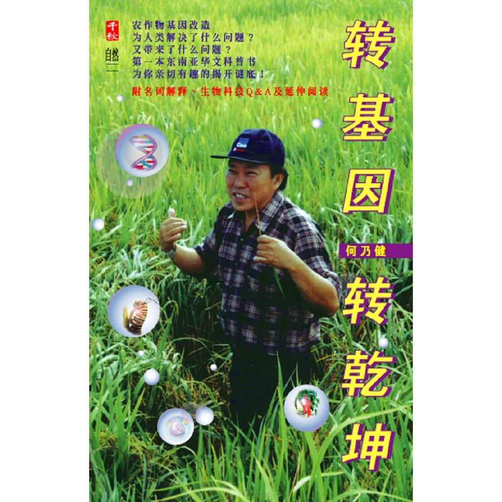 【大将出版社】转基因,转乾坤 - 转基因食物专题