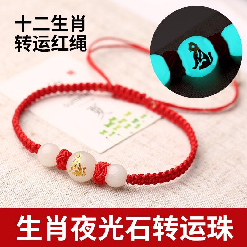 Natural Luminous Stone Beads 12 Zodiac Bracelet Couple Women Men Bracelets