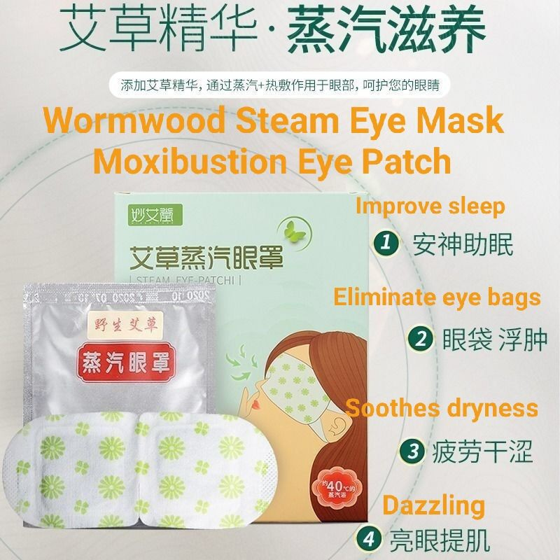 💢Ready Stock💢艾草蒸汽眼罩淡化黑眼圈眼袋舒缓眼睛疲劳干涩帮助睡眠Wormwood Steam Eye Mask  Relieve Dark Circle Tired eye Dry eye bag improve sleep