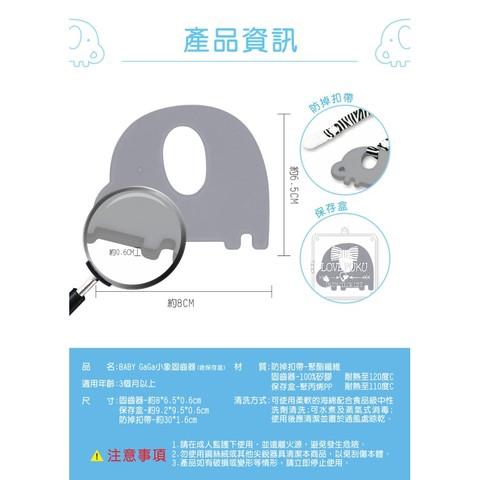 Ready Stock Puku Elephant With Chain Silicone Teethers Baby GaGa小象固齒器(含鍊夾/收納盒) P10714