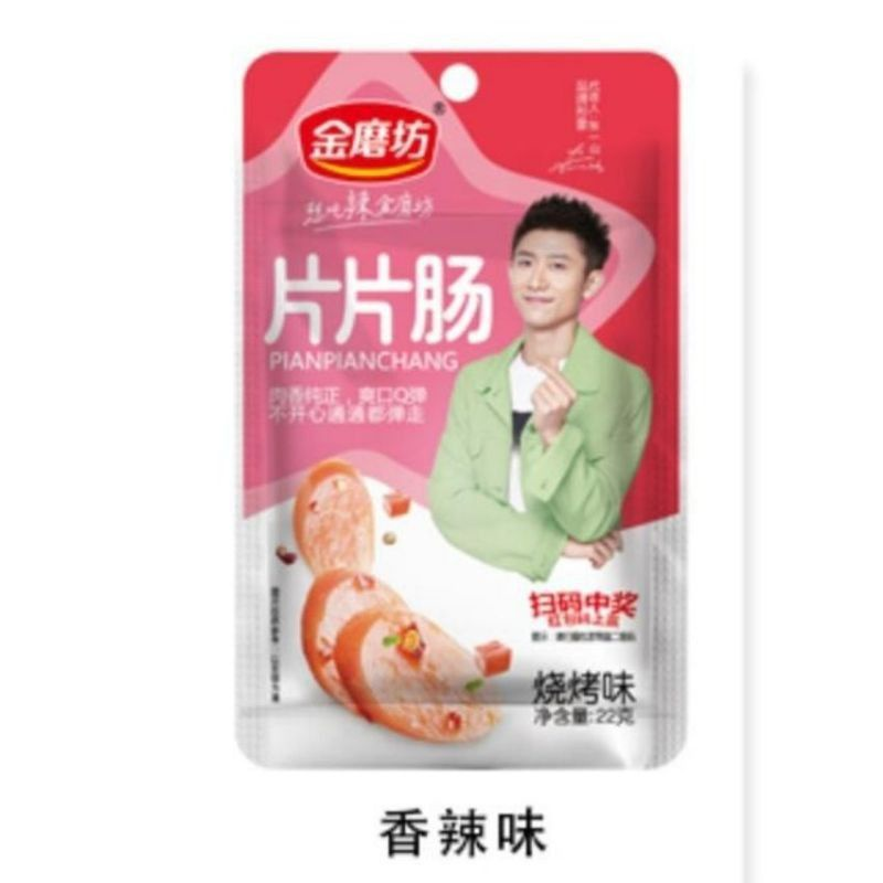 (READY STOCK) 金磨坊片片肠香辣