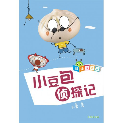 【专门为中低年级的小学生而创作的桥梁书】小豆包系列《小豆包侦探记》