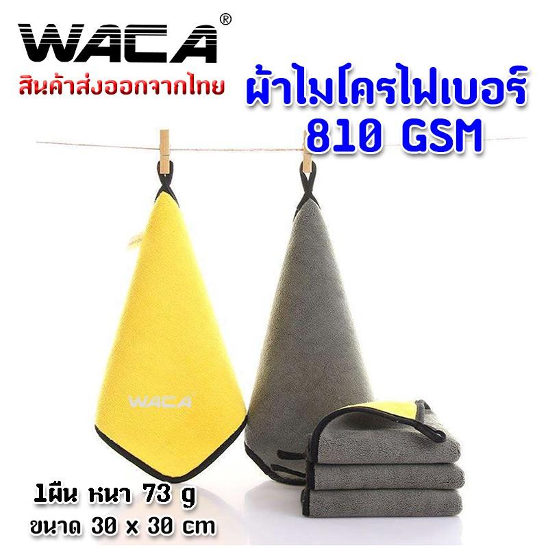 WACA (คละสี) ผ้าไมโครไฟเบอร์ 810 GSM ผ้าเช็ดรถ ผ้าไมโครไฟเบอร์ ผ้าเช็ดทำความสะอาด ผ้าเอนกประสงค์ (คละสี)