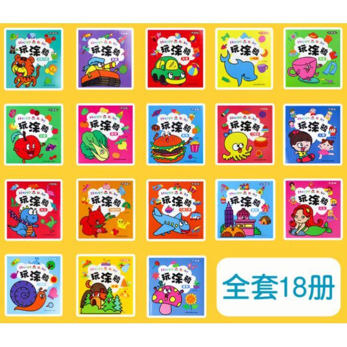 Ready Stock - Children Colouring Books / 玩涂鸦幼儿园宝宝涂色画儿童填色本蒙纸学画画早教启蒙书