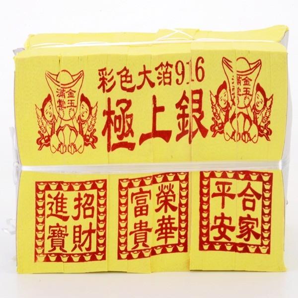 916#黄纸极上银 (PA60119)