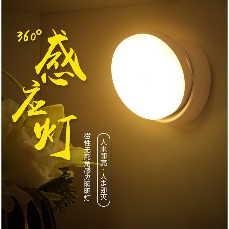 360' Usb Sensor Bedroom Led Light USB人体感应充电卧室床头小夜灯