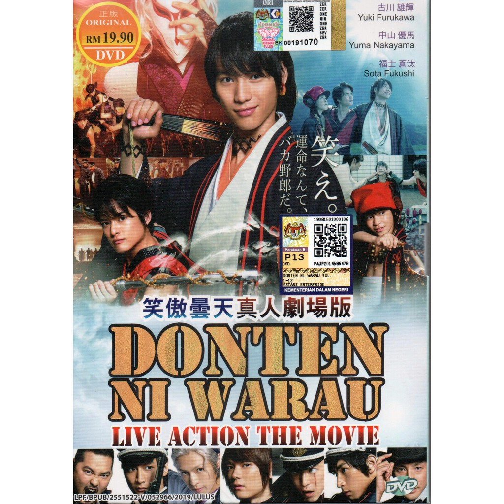 Japanese Movie DVD Donten Ni Warau (2018)