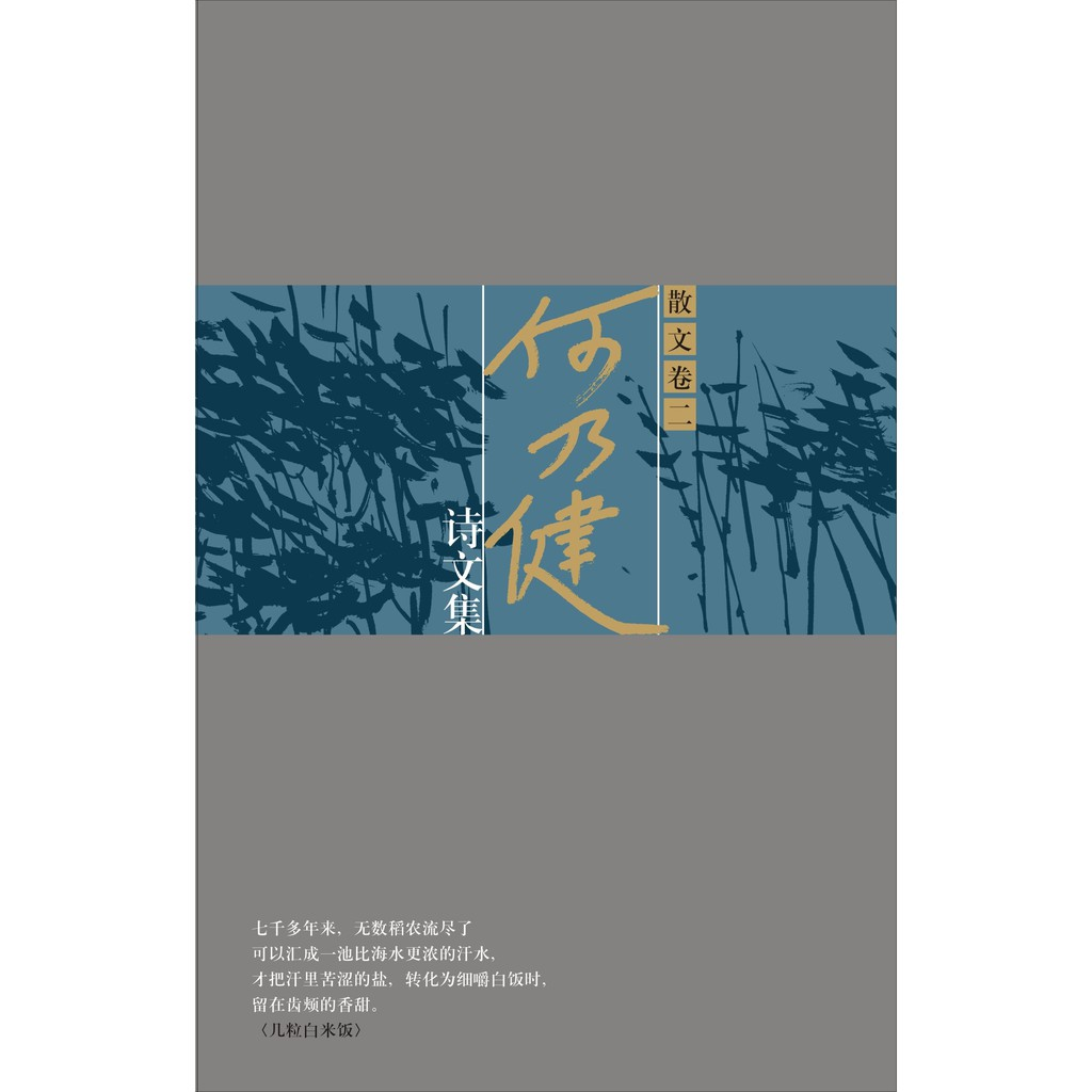 【大将出版社】何乃健诗文集  散文卷二(平装)