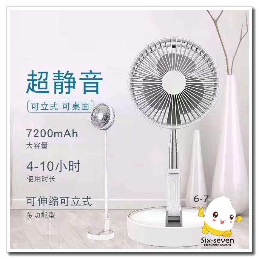 Mini foldable silent floor fan Integrated multi-function mini fan Fan desktop strong wind P9 floor telescopic rod
