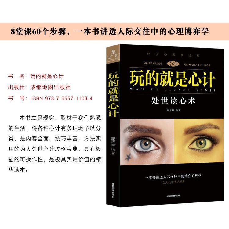 Ready Stock- Self help book 全5册 玩的就是心计+超级掌控术+人生三术+为人三会+处世三绝