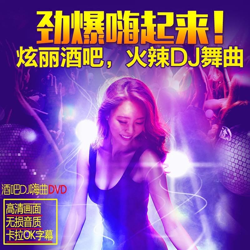 Vehicle-mounted DVD disc DJ nightclub live MV Chinese dance music 2018 pop  music