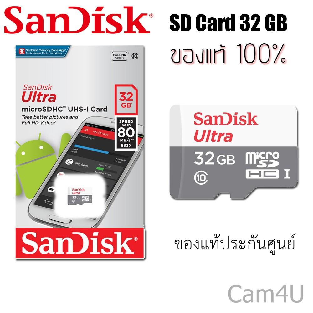 Sandisk MicroSD Ultra Class 10 80MB/SD