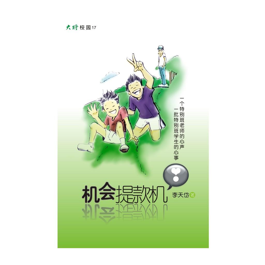 【大将出版社 - 教师】机会提款机 - 师生