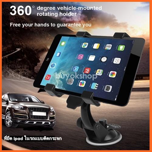 ที่วางไอแพด ที่ยึดในรถ Car Holder รุ่น Q-5 แท่นวางโทรศัพท์ Ipad/แทบเล็ท แบบติดกระจกและคอน