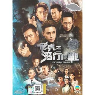 TVB DRAMA ~ 波士早晨 Watch Out Boss(1-15End)
