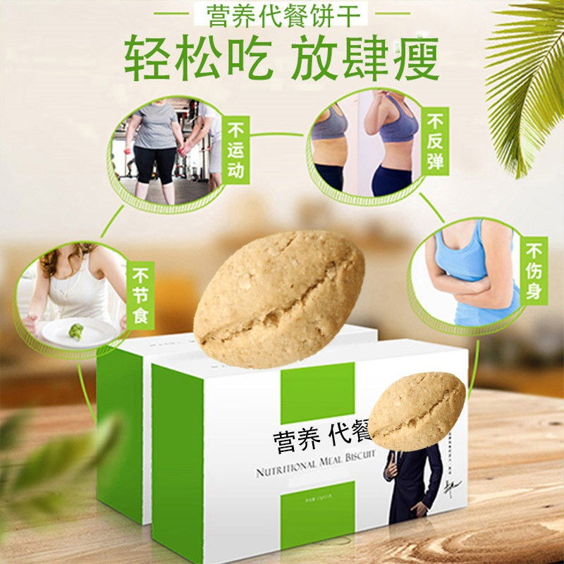 99c1f3b223 XFHL Nutritional Dieting Meal Biscuit