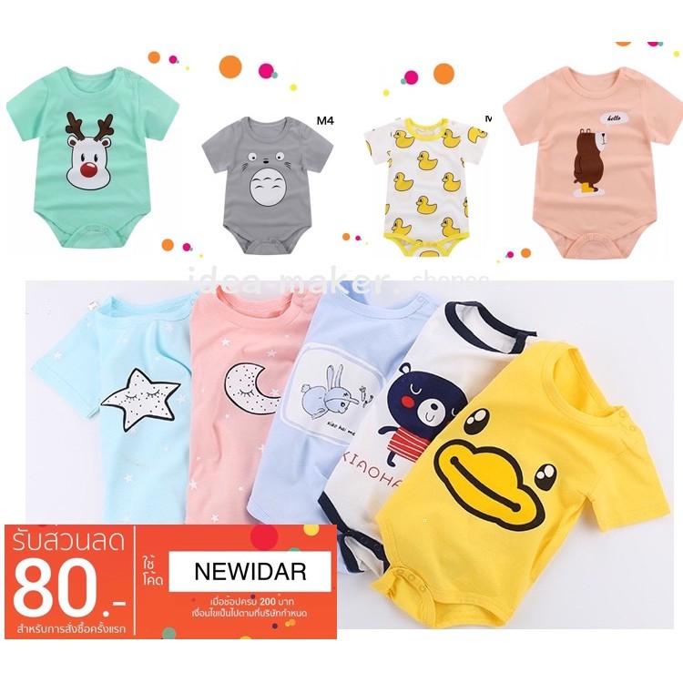 เสื้อผ้าเด็กทารก ชุดบอดี้สูทเด็ก ชุดจั๊มสูทเด็กทารก 66cm-80cm (ขนาด 0 - 12 เ
