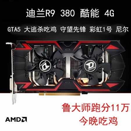 DATALAND R9 380 4G DDR5 (Hynix) Powerful Gaming Graphic Card (Fast  Shipping~!)