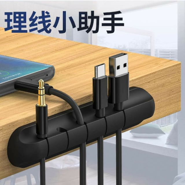 5口硅胶充电数据线理线器一套3个5-port silicone charging data cable organizer 3PCs set