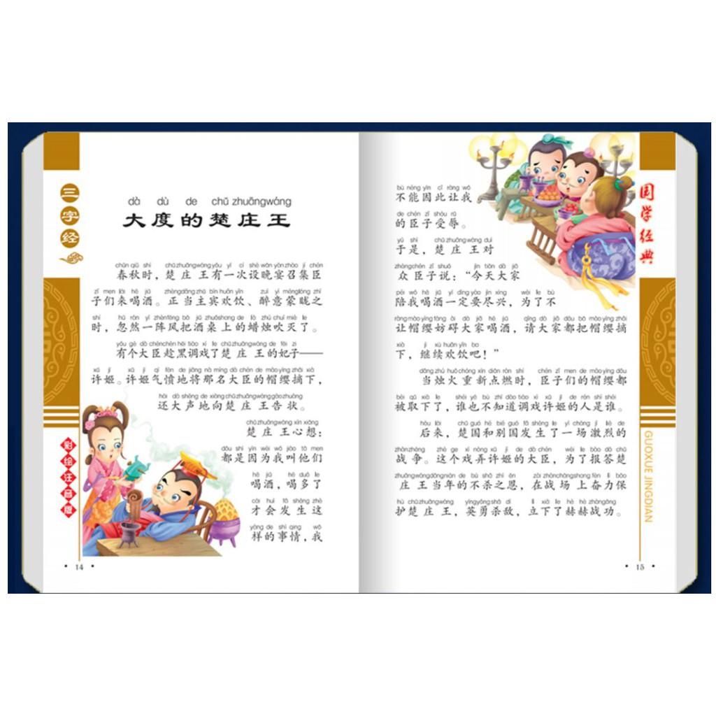 Ready Stock-Children Chinese studies books 国学经典书籍全套完整版4册 弟子规用书论语全集注音版