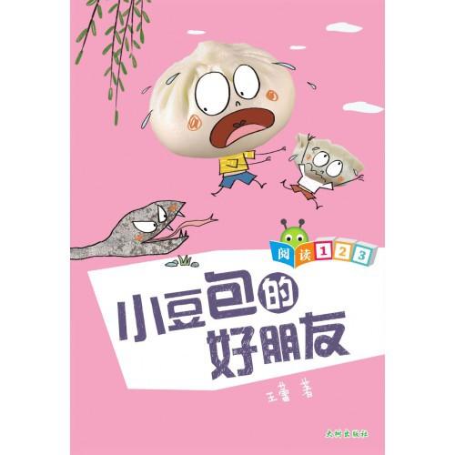 【专门为中低年级的小学生而创作的桥梁书】小豆包系列《小豆包的好朋友》