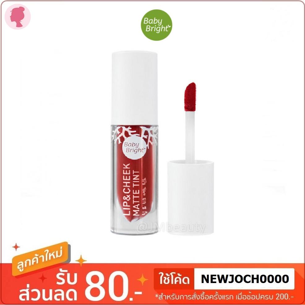 (แท้) Baby Bright Lip & Cheek Matte Tint 2.4g เบบี้ไบร์ท ลิปแอนด์ชีคแมทท์ทินท์ By Karmart Cathy