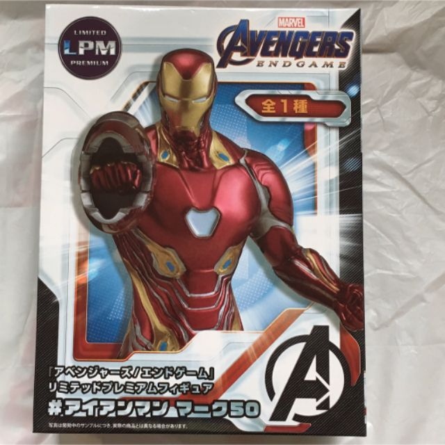 SEGA Avengers Infinity War Limited premium Figure # Iron Man Mark 50 japan