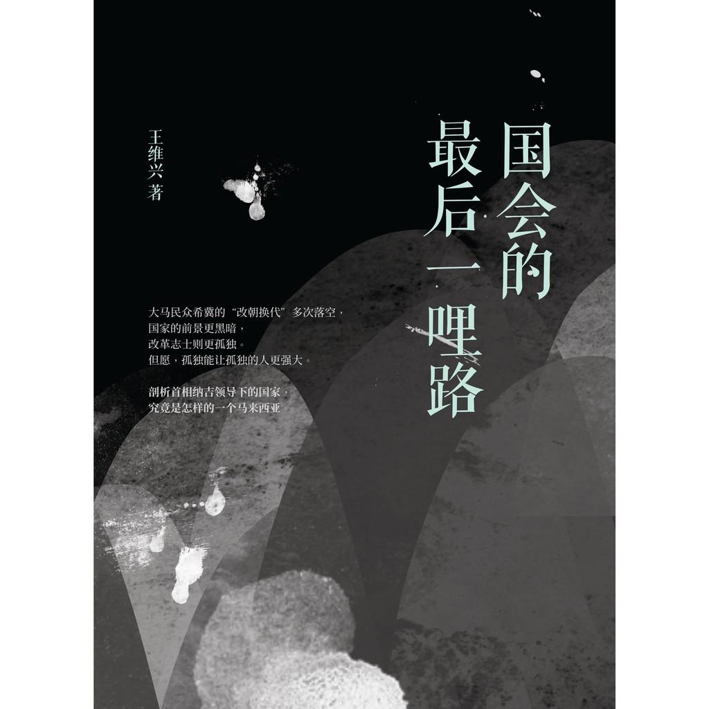 【 大将出版社 】国会的最后一哩路 - 观点/评论/政治