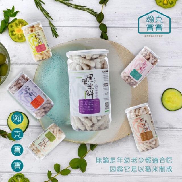 Hankbaby Organic Rice Cracker 有机糙米饼 50g (gluten free) 瀚克宝宝 Hankbaby Buscuit/Puff