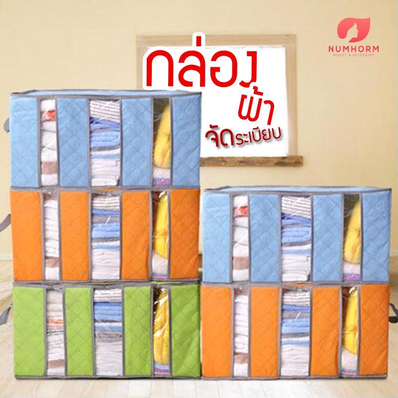Numhorm กล่องผ้าเยื่อไม้ไผ่อเนกประสงค์ กล่องใส่เสื้อผ้าของใช้ 3
