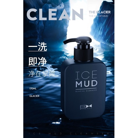 【Ready Stock】Prime Blue Men's Ice Mud Glacier Cleanser 尊蓝男士冰川海泥净透洁面乳