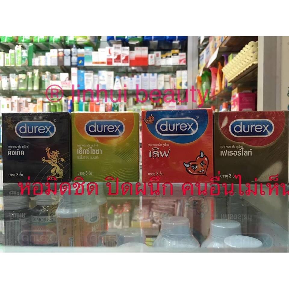 ถุงยางอนามัย Durex ไม่ระบุชื่อสินค้าหน้า