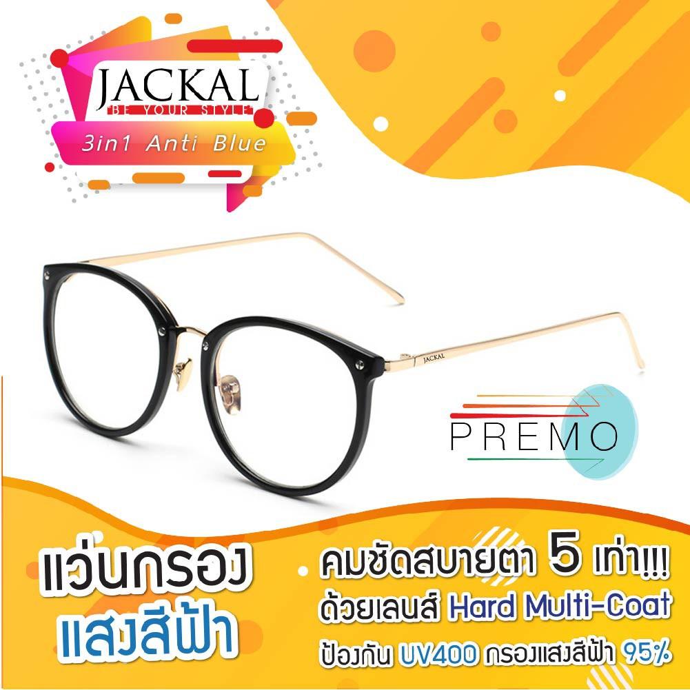 JACKAL แว่นกรองแสงสีฟ้า รุ่นOP007BLB - PREMO Lens เคลือบมัลติโค้ด สุดยอดเทคโนโลยีเลนส์ใหม่จากญี่ปุ่น ฟรีผ้าเช็ด+