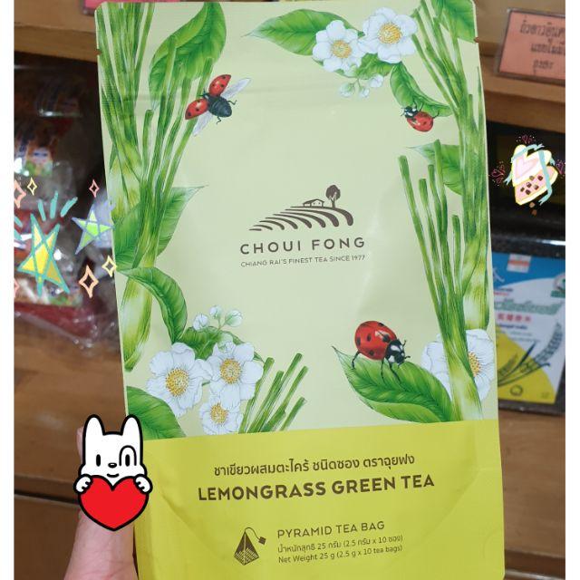 🌻Lemongrass Green tea -- ชาเขียวผสมต