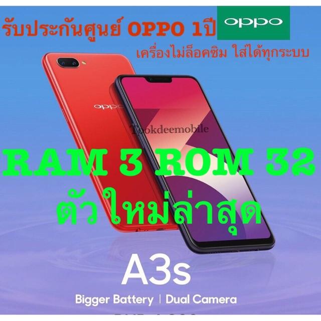 OPPO A3s (RAM 3 ROM 32) ตัวใหม่ล