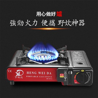 Remarkable Outdoor Household Portable Gas Stove Gas Stove Camping Cooking Stove Interior Design Ideas Clesiryabchikinfo