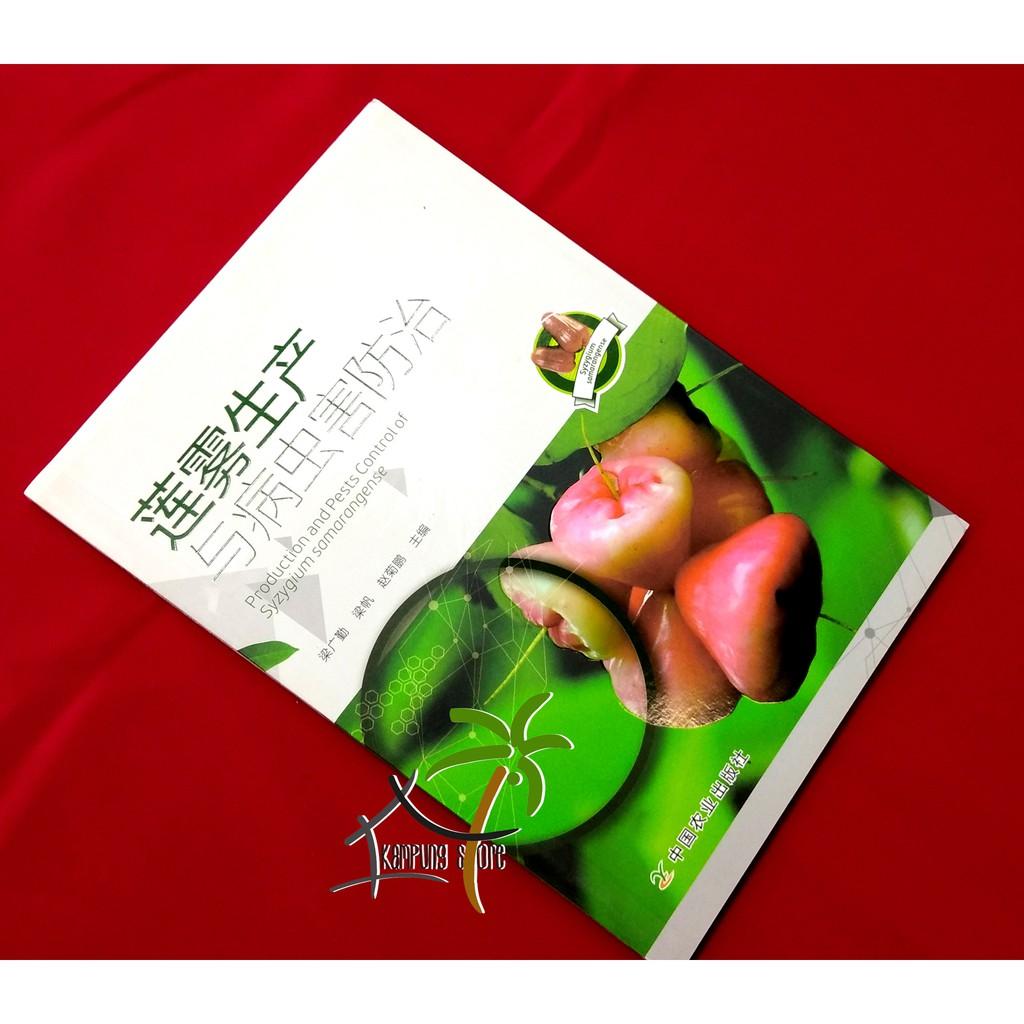 Book: 莲雾生产与病虫害防治(Production and pests control of Syzgium samarangense)
