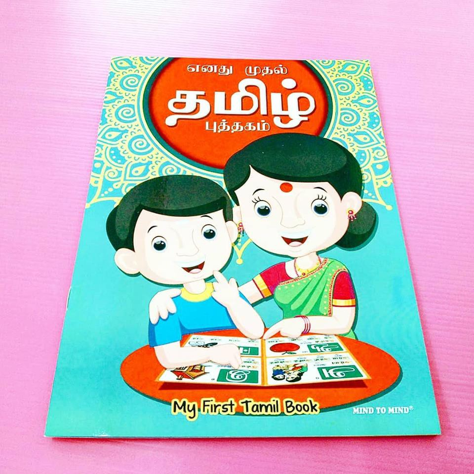 My First Tamil Book Published by Mind To Mind