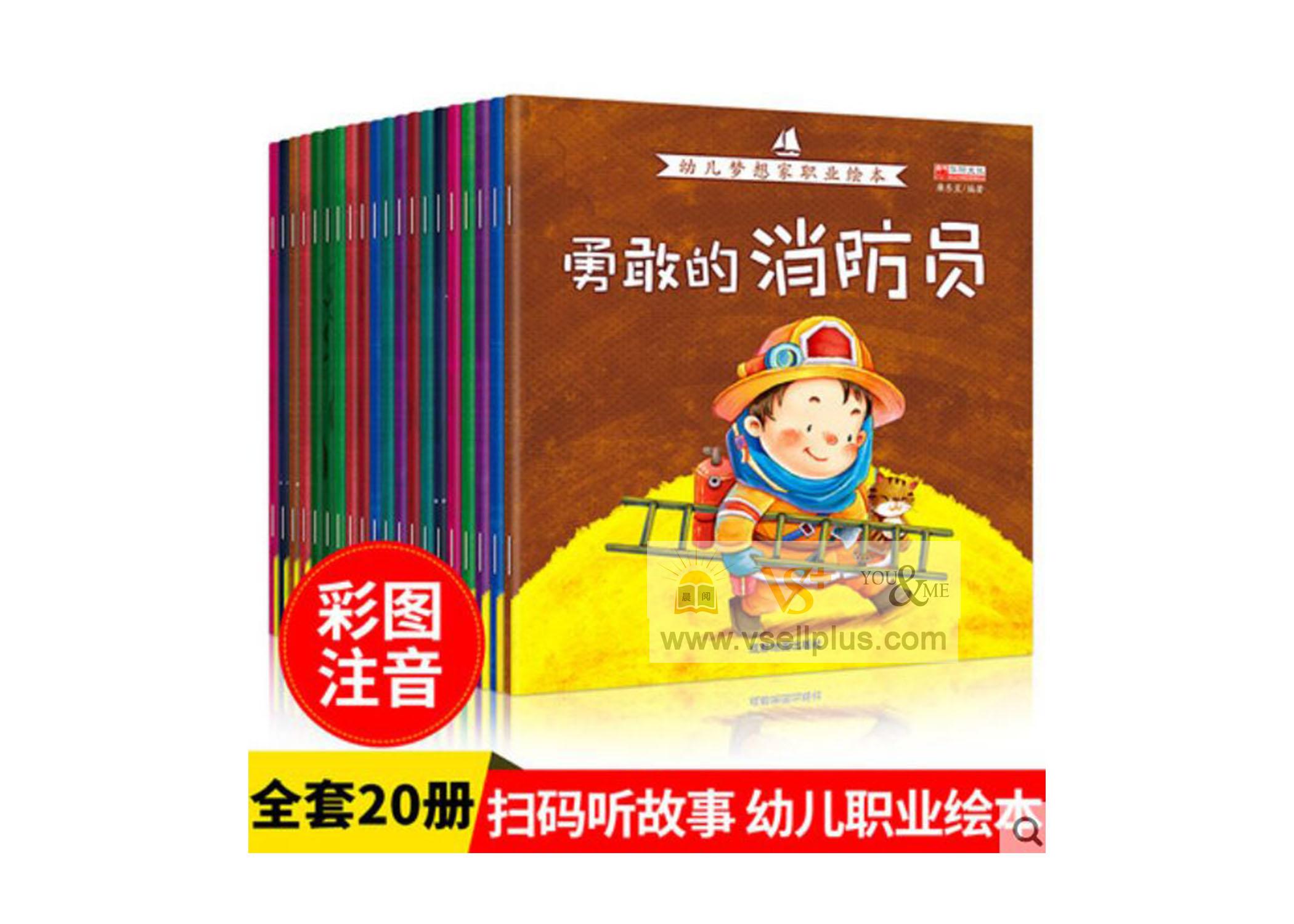 Ready Stock- Children Occupation books 全套20册幼儿梦想家职业绘本注音版有声伴读幼儿职业早教启蒙认知书