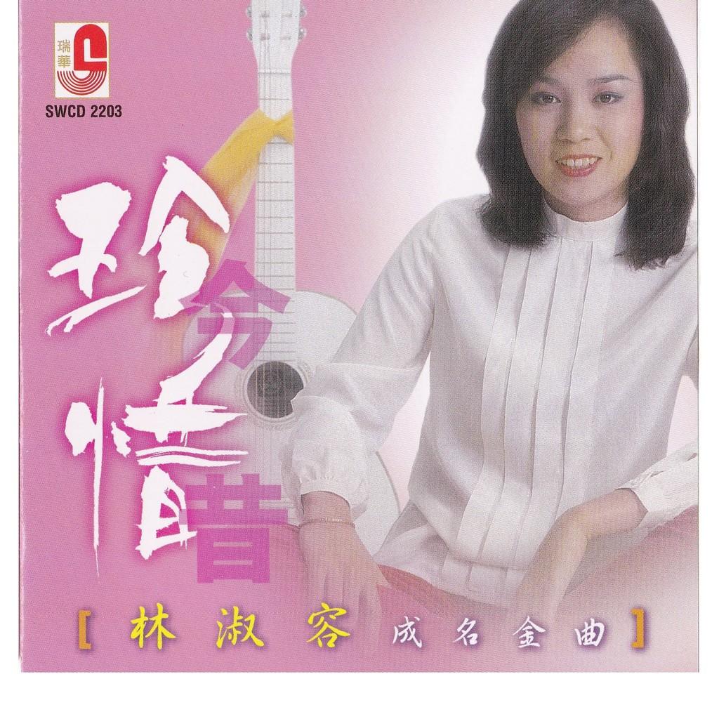 CD Lin Shu Rong 林淑容成名金曲 珍惜今昔 (雙CD精品集)