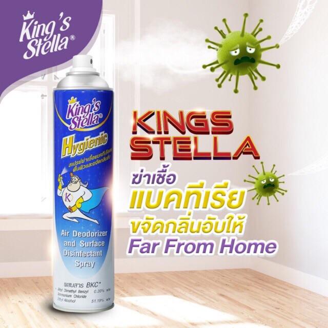 แพ็คคู่ King's stella สเปรย์ฆ่าเชื้อโรคบนพื