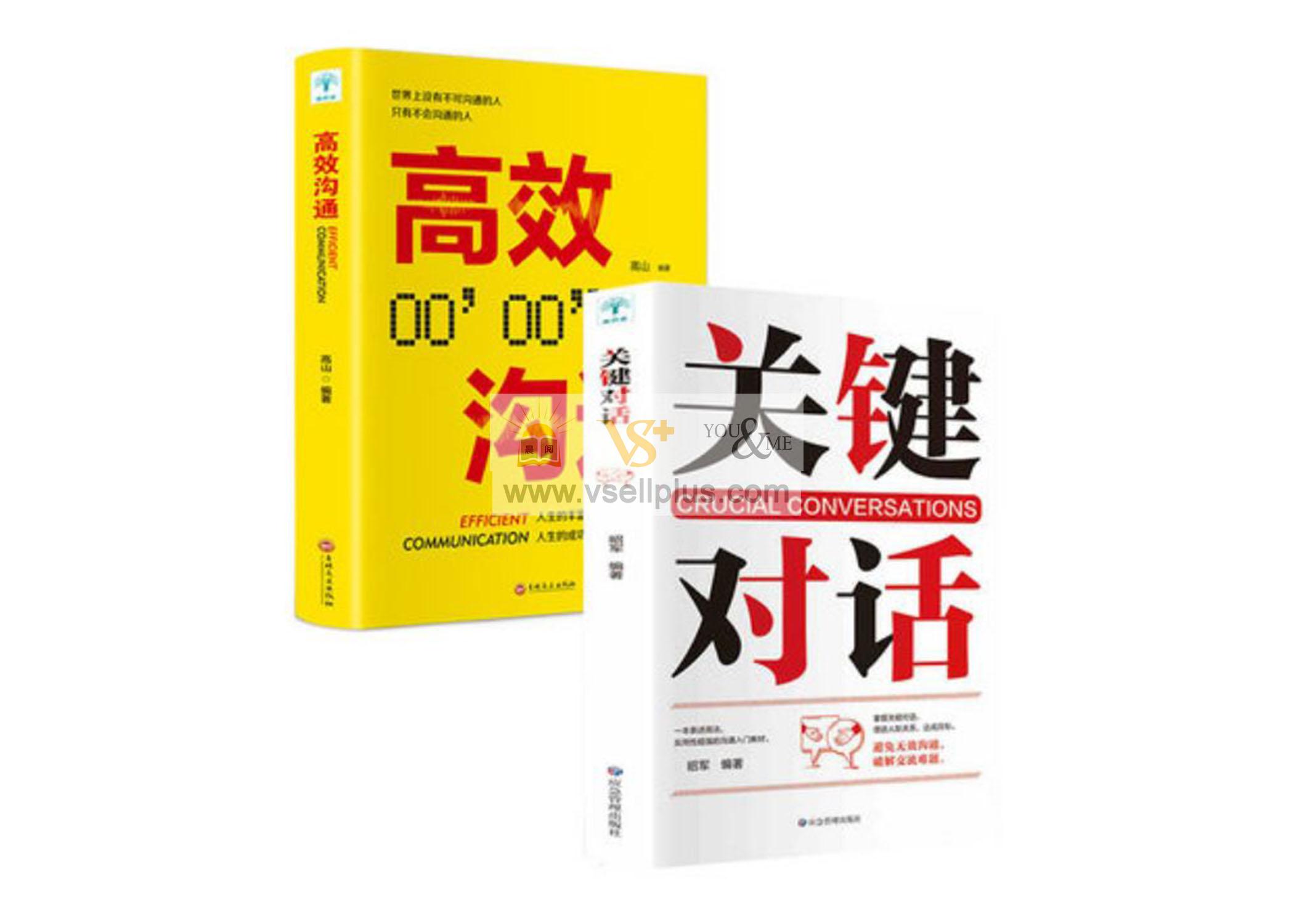 Ready Stock- Self help books 全套2册关键对话 +高效沟通人际交往心理学情商训练沟通技巧书籍